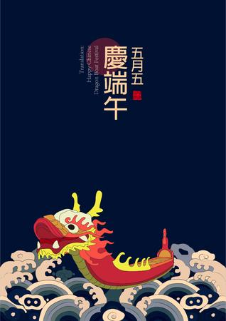 Ilustración de Happy Dragon Boat Festival greeting card template vector illustration - Imagen libre de derechos
