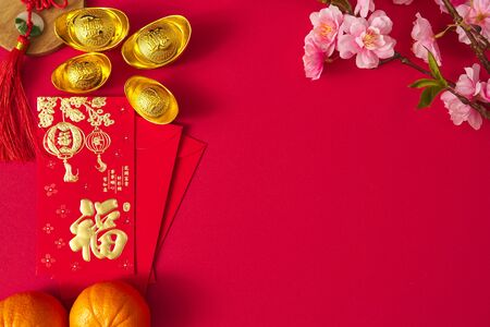 Photo pour Chinese new year festival.Celebration Chinese new year or lunar new year.Chinese New Year Decoration.Text space images. (with the character fu meaning fortune Prosperity and Spring going smooth. - image libre de droit