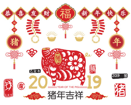 Pig Chinese New Year Collection. Translation of Chinese Calligraphy Year of the Pig auspicious, Happy new year and Gong Xi Fa Cai prosperity. Red Stamp with Vintage Pig Calligraphy.