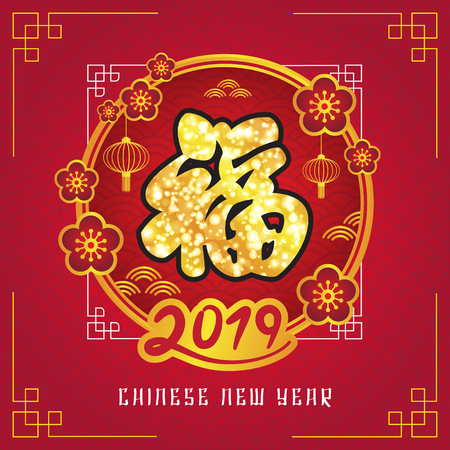 Illustration pour Happy Chinese New Year 2019 Banner Background. vector illustration - image libre de droit