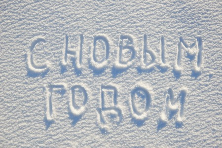 Happy New year text written on russian language on snow for texture or background - winter holiday concept.
