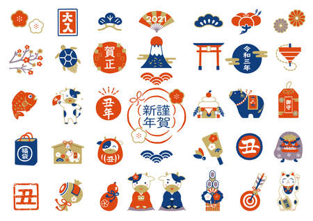 Illustration pour 2021 New Year illustration set. It is written in Japanese as Happy New Year, cow, happiness, good luck, 3rd year of Reiwa, Amulet,. - image libre de droit