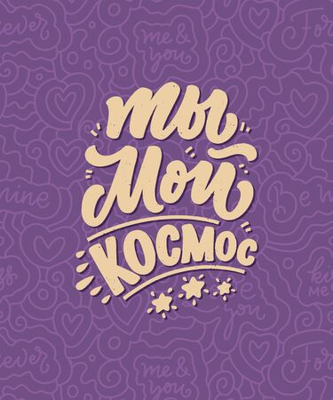 Illustration for Card with russian slogan about love in beautiful style - You are my space. Vector illustration with abstract lettering composition. Trendy graphic design for print. Motivation cyrillic poster. - Royalty Free Image