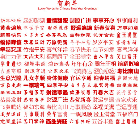 Illustration pour A Lot of Lucky Words for Chinese New Year Greetings (Vector) - image libre de droit