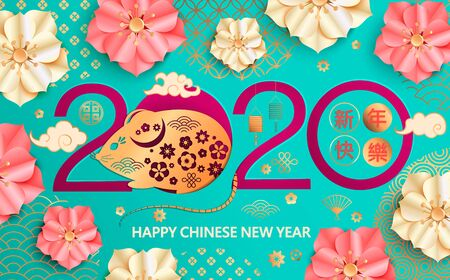 Ilustración de 2020 Chinese New Year card illustration with gold rat and traditional asian flowers,patterns,paper cut numbers,great for banners,flyers,invitation,congratulations.Chinese translation:'Happy new year'. - Imagen libre de derechos