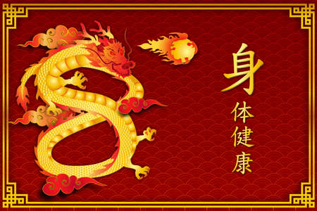 Illustration pour Chinese traditional template with chinese dragon number eight on red Background as healthiness, lucky and infinity concept. (The Chinese letter is mean Be healthy) vector illustration - image libre de droit