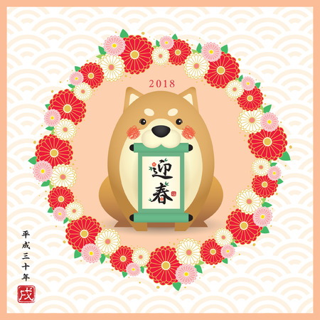 Ilustración de Year of dog 2018 Japanese new year. Cute cartoon shiba dog with scroll and floral wreath. (translation: scroll: year of dog, blessing ; Heisei 30 years - era in Japan). - Imagen libre de derechos