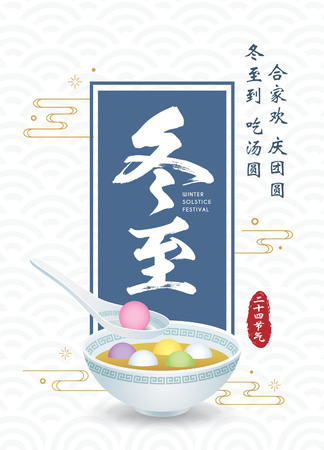 Illustration for Dong Zhi - Winter Solstice Festival. Tang Yuan (sweet dumpling soup). Vector chinese food. (caption: Let's enjoy sweet dumpling soup together during the festival, 24 solar term) - Royalty Free Image