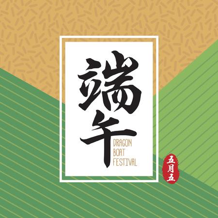 Ilustración de Dragon boat festival greetings template. Vector texture design base on rice dumpling colour. (caption: dragon boat festival, 5th may chinese calendar) - Imagen libre de derechos