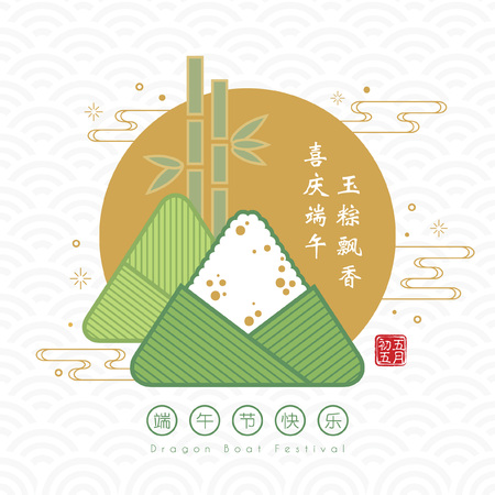 Ilustración de Symbol of rice dumpling and bamboo. (translation: The aroma of rice dumpling makes you think of your beloved family, let's celebrate the dragon boat festival together on 5th may chinese calendar) - Imagen libre de derechos