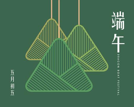 Ilustración de Dragon boat festival greeting card template. Symbol of rice dumpling isolated on green background. (translation: dragon boat festival, 5th may chinese calendar) - Imagen libre de derechos