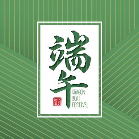 Ilustración de Dragon boat festival greetings template. Vector texture or background design base on rice dumpling's bamboo leaf. (caption: dragon boat festival, 5th may - chinese calendar) - Imagen libre de derechos