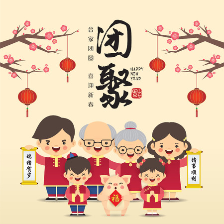 Illustration for 2019 Chinese cartoon family character design - father, mother, grandmother, grandfather & children. Chinese new year greeting card. (caption: family reunion to celebrate new year, year of the pig) - Royalty Free Image