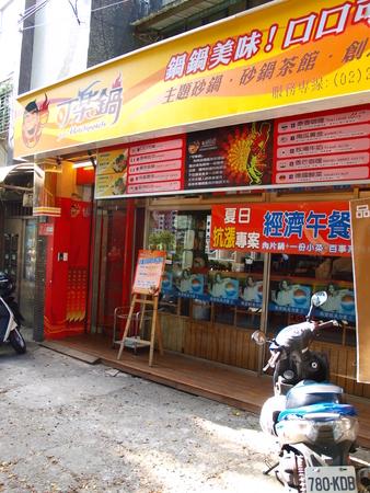 Exterior view of a restaurant in Jiannan Rd. Station
