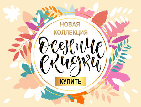 Illustration pour Autumn sale russian flyer template with lettering and leaves for shopping or promo poster and frame leaflet or web banner. Poster, card, label, banner design.Vector illustration template. - image libre de droit
