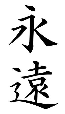 Photo pour Japanese Kanji Character for Eternity - image libre de droit