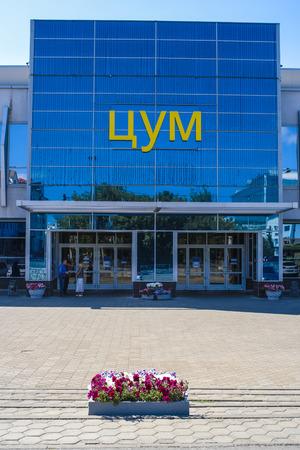 Kazan, Russia - August, 20, 2018: entrance of a shop TSUM in Kazan, Russia