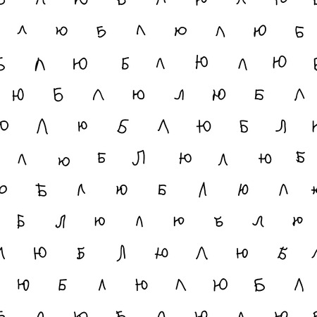 Seamless pattern  Handwritten Russian letters which form
