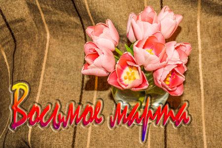 Foto de Holiday greeting card for March 8. Tulips on a dark background. - Imagen libre de derechos