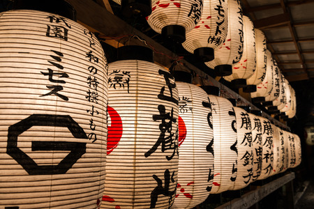 Paper lanterns wish visitors a Happy New Year at Yasaka Shrine in Kyoto, Japan.