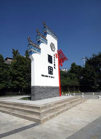 Hui Li building