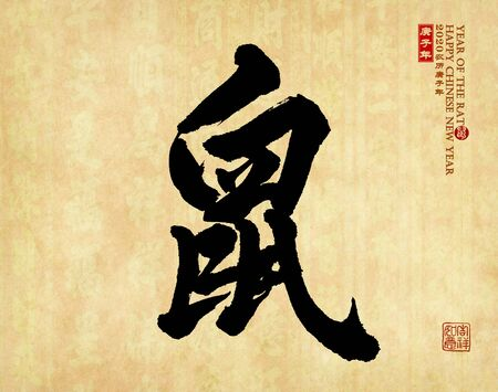 Photo pour Chinese calligraphy translation: year of the rat,seal translation: Chinese calendar for the year of rat 2020. - image libre de droit