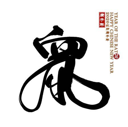 Photo pour Chinese calligraphy text: rat. Year of the rat concept - image libre de droit