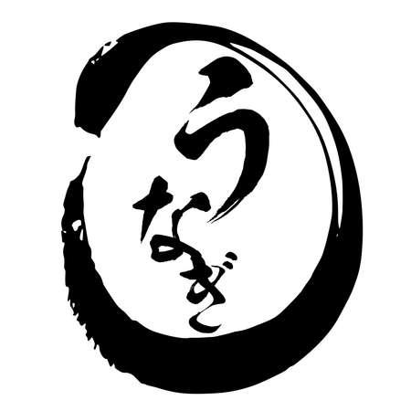 Illustration pour eel handwritten style lettering brush letter sumi character   eel. Brush character. - image libre de droit