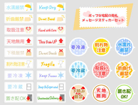 Home Delivery Tag Message Sticker Set