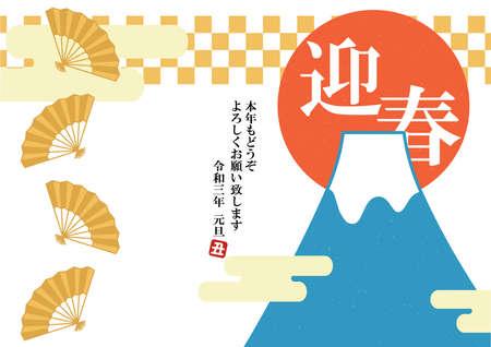 New Year's card Yoko Tsuji year postcard Japanese style 2021の素材 [FY310153348072]
