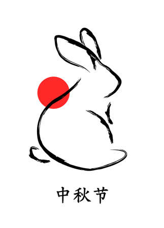 Illustration pour Greeting card with rabbit and sun in Chinese calligraphy style. Calligraphy translation: mid-autumn festival. - image libre de droit