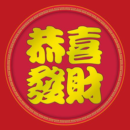 Kung Hei Fat Choy (Wishing you prosperity and wealth) - This wording is always stated in Fai Chun(red banner/paper) and said by people in Chinese New Year
