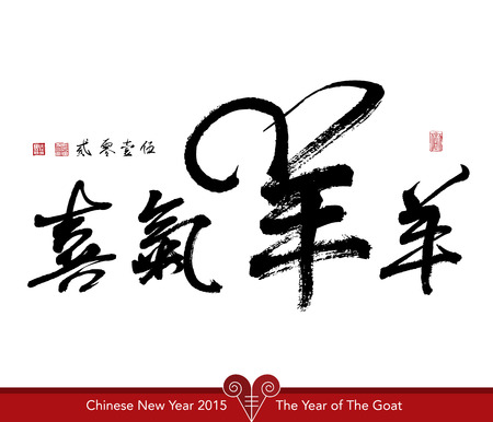 Illustration pour Vector Goat Calligraphy, Chinese New Year 2015. Translation of Calligraphy, Main: Happiness, Sub: 2015, Red Stamp: Good Fortune. - image libre de droit