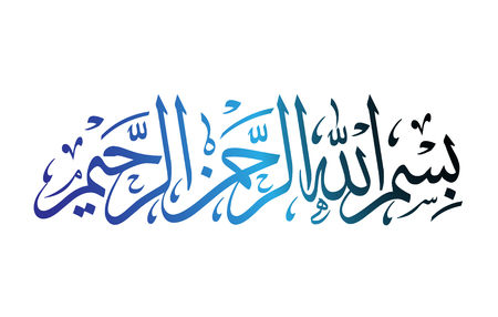 Illustration pour Bismillah Written in Islamic or Arabic Calligraphy. Meaning of Bismillah: In the Name of Allah, The Compassionate, The Merciful. vector template for card, banner, element Quran - image libre de droit