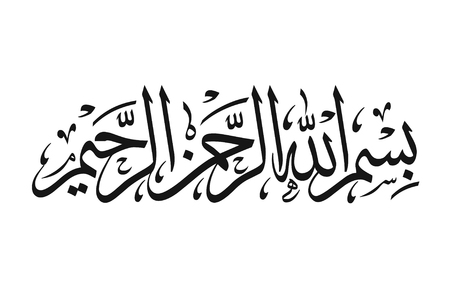 Illustration pour beautiful icon template Written Islamic Arabic Calligraphy Meaning Basmala or Bismillah Name Allah Compassionate Merciful simple black in white background - image libre de droit