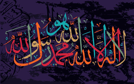 Illustration pour La-ilaha-illallah-muhammadur-rasulullah for the design of Islamic holidays. This colligraphy means There is no God worthy of worship except Allah and Muhammad is his Messenger - image libre de droit