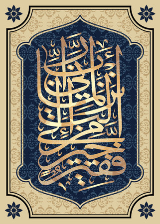 Illustration pour Arabic Calligraphy 28 Sura Al-Qasas 24 Ayat. Means Lord Indeed, I need any good that You will send to me.  Vector illustration. - image libre de droit