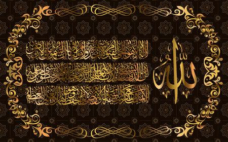 Illustration pour Arabic calligraphy 255 ayah, Sura Al Bakara Al-Kursi means Throne of Allah - image libre de droit