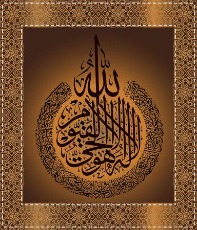 Illustration pour Arabic calligraphy 255 ayah, Sura Al Bakara (Al-Kursi) means Throne of Allah - image libre de droit