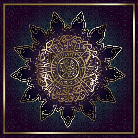 Illustration pour Ornamental decorative design illustration - image libre de droit