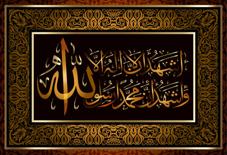 Illustration pour La-ilaha-illallah-muhammadur-rasulullah for the design of Islamic holidays. This calligraphy means There is no God worthy of worship except Allah and Muhammad is his Messenger. Vector illustration. - image libre de droit