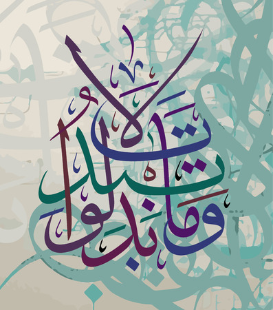 Illustration pour Calligraphy from the Quran Surah Ahzab ayat 23. They do not change their Covenant in any way - image libre de droit