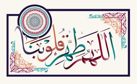 Illustration pour Islamic calligraphy  o Allah purify our hearts - image libre de droit