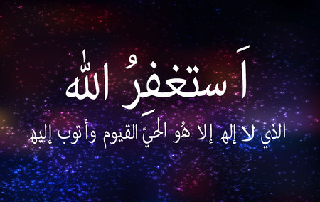 Illustration pour Islamic calligraphy I apologize to Allah the Great, there is nothing worthy of worship but him, the living, the Eternal, and I turn to him with repentance . - image libre de droit