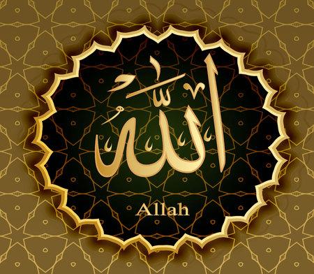 Illustration pour The Name Of Allah Allah. - image libre de droit