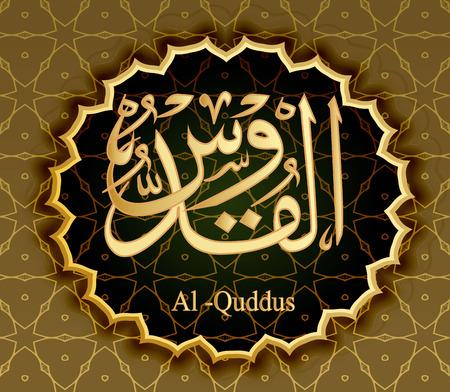 Illustration pour Names Of Allah Al-Quddus The Holy Infallible - image libre de droit