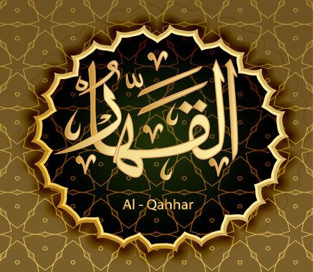 Illustration pour Names Of Allah Al-Qahar The Dominant - image libre de droit