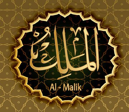 Illustration pour Name Of Allah Al-Malik The King - image libre de droit