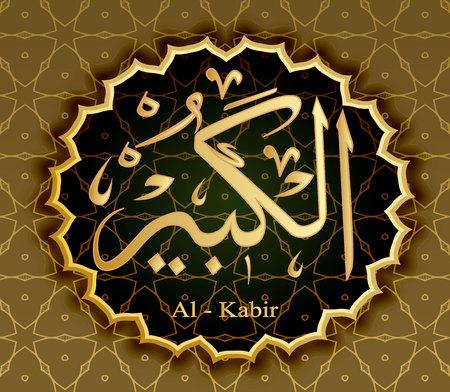 Illustration pour Names Of Allah Al-Kabeer The Great. - image libre de droit