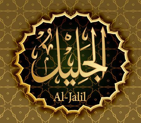 Illustration pour The name of Allah al-Jalil means Majestic. - image libre de droit